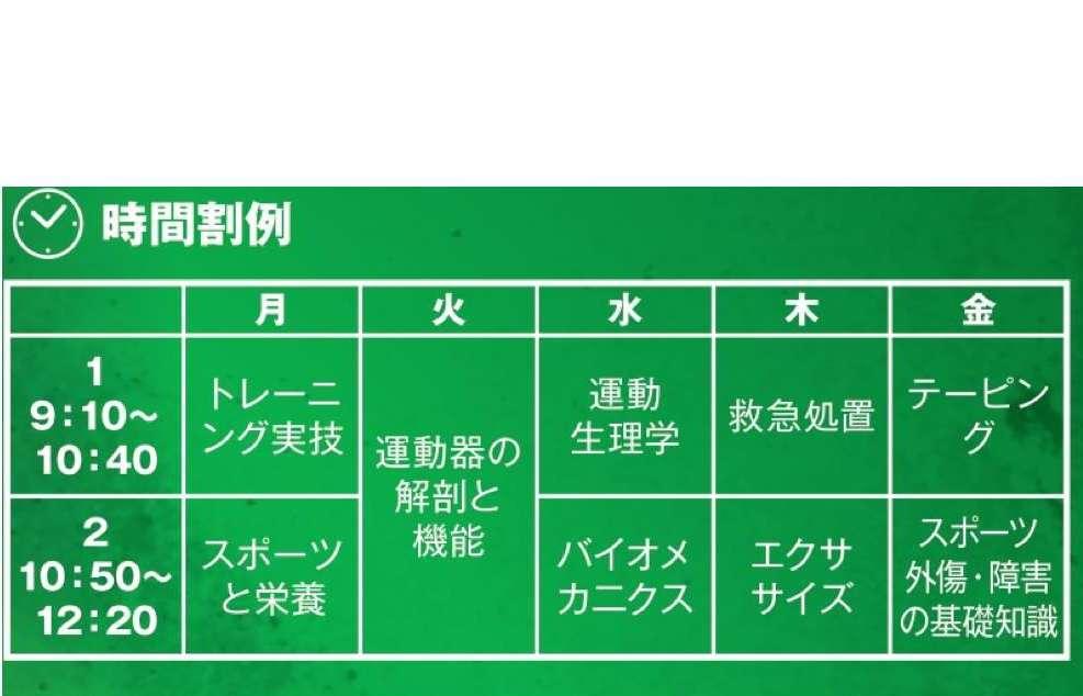 アスレティックトレーナー養成科(昼間部)